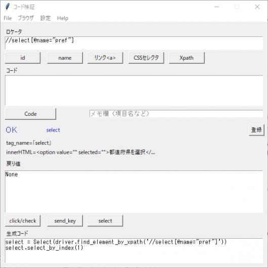 Xpath検証ツール