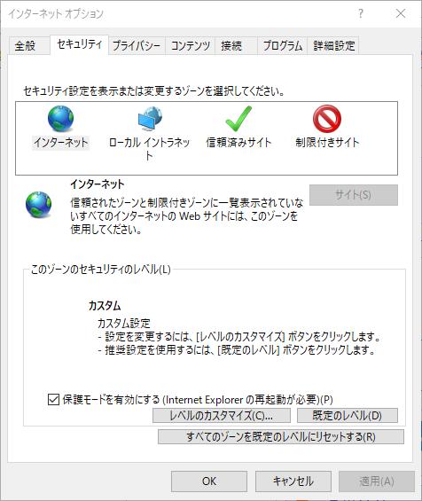 インターネットオプション(セキュリティ)
