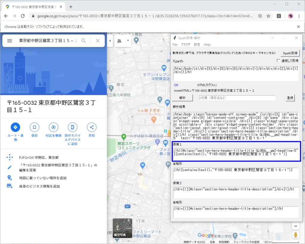 Xpath取得ツールで住所表示欄のXpathを取得します