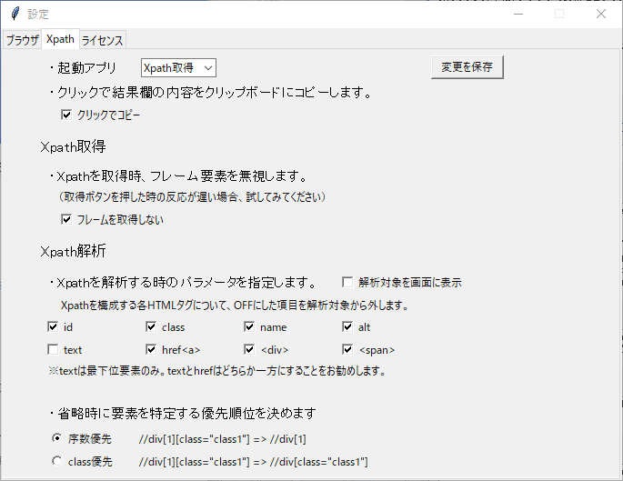 Xpath取得ツールの設定で、Xpath解析対象からtext属性を除外します
