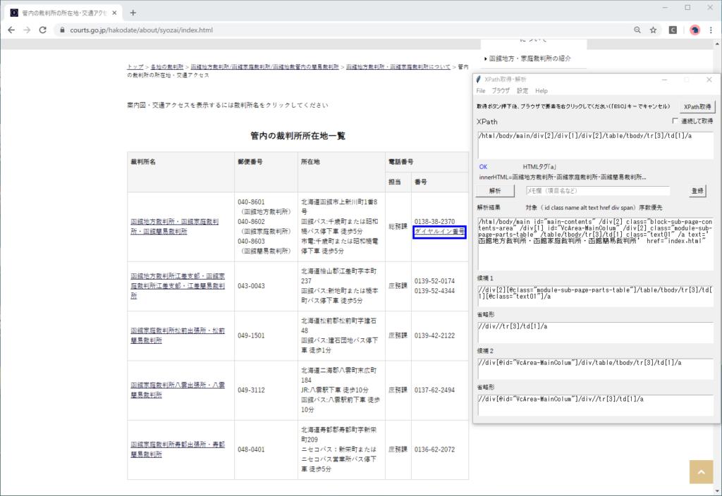 XPath取得(画面B)