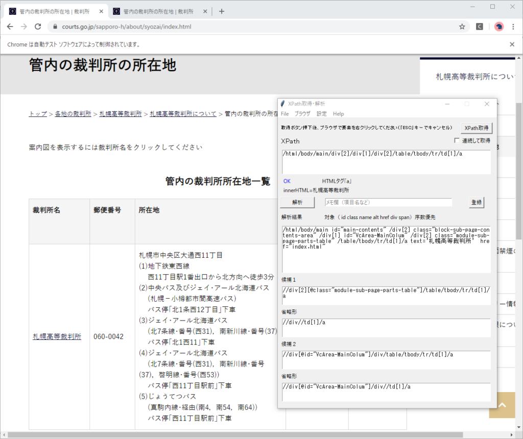 XPath取得(札幌高裁)