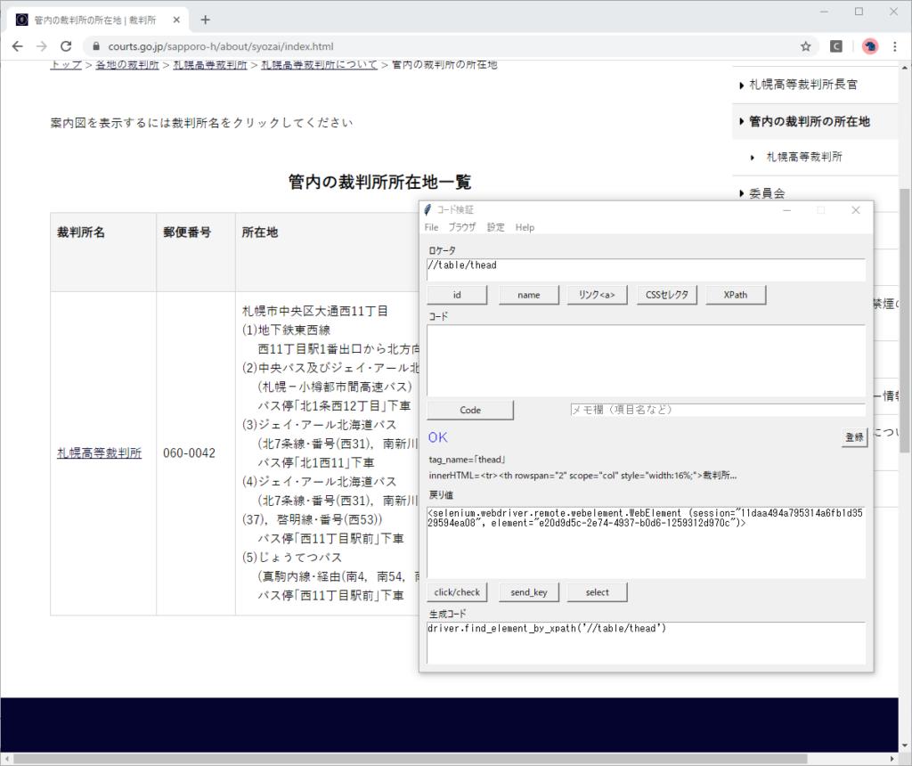 XPath検証(札幌高裁)