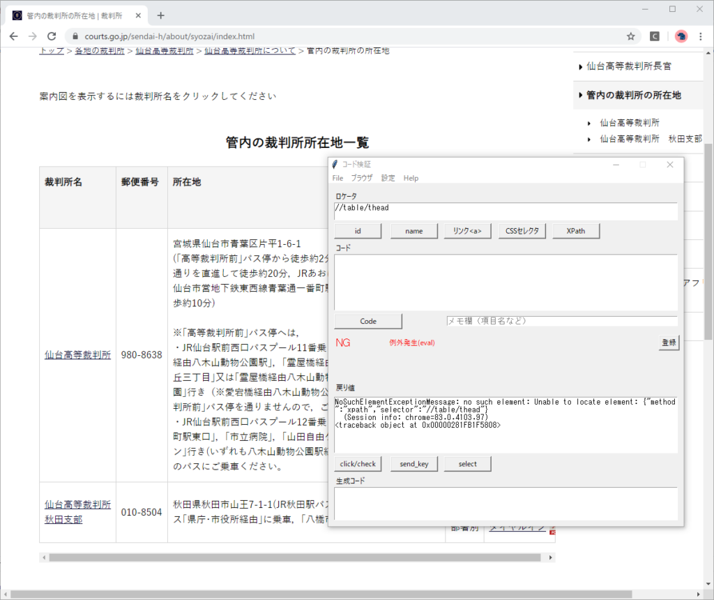 XPath検証(仙台高裁)